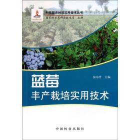 蓝莓丰产栽培实用技术