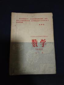 数学(宁夏回族自治区初中试用课本第一册)