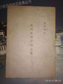 民国旧书 张道藩先生代表作  我们所需要的文艺 张道藩著