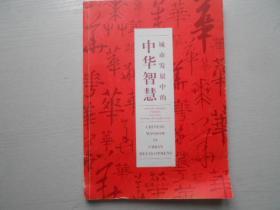 城市发展中的中华智慧:中国2010年上海世博会中国国家馆