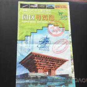 中国2010年上海世博会园区导览图