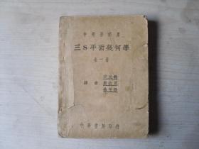三S平面几何学  全一册    (民国三十六年)             D251