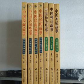 中国民间故事(五册)中国神话故事(三册)共八册