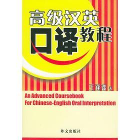 高级汉英口译教程