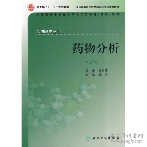 全国高等学校医学成人学历教育专科教材:药物分析(第2版)(供药学专业用)