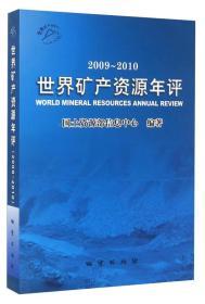 世界矿产资源年评(2009-2010)