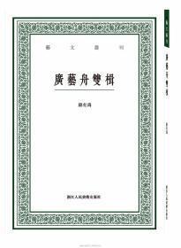 广艺舟双楫(艺文丛刊第四辑 全一册)