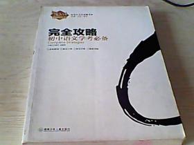 完全攻略------初中语文学考必备