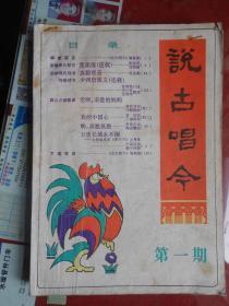 创刊号《说古唱今》84年第一期,花山文艺出版社出版