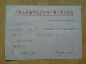 上海市革命委员会--介绍信