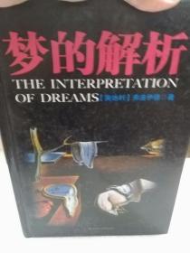 硬精装本《梦的解析》一册