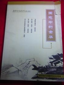 金华方志丛刊(第四辑)萃新报.金华光绪年间萃新报创刊报,巨厚册