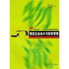 正版物流企业会计与财务管理张川肖康元金丽玉复旦大学出版社9787309073911