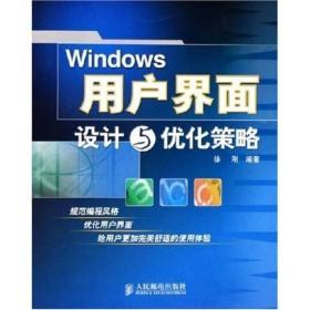 Windows用户界面设计与优化策略