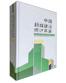 中国县城建设统计年鉴(2015 附光盘)