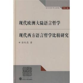 (精)涂纪亮哲学论著选:现代欧洲大陆语言哲学·现代西方语言哲学比较研究·第三卷武汉大学涂纪亮9787307058309
