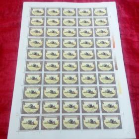 中华人民共和国印花税票50元1989年。两整版800元