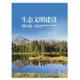 生态文明建设(共2册)