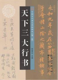 中国古代著名碑帖精选第一辑--天下三大行书 邹慕白 湖北科学技术出版社 9787535255273