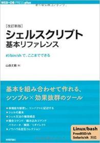 日文原版书 [改订新版] シェルスクリプト基本リファレンス Shell script basic reference #!/bin/shで、ここまでできる (WEB+DB PRESS plus) 2011/4/27 山森丈范  (著) / Linux Shell Scripting