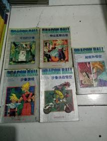 七龙珠第十二卷  超前的战斗卷1-5