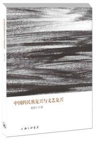 中国的民族复兴与文艺复兴