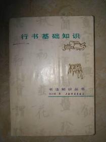 行书基础知识—书法知识丛书