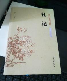 中华国学经典读本:礼记【16开】