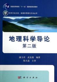 地理科学导论(第二版)