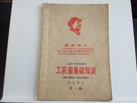 文革教材《工农业基础知识》