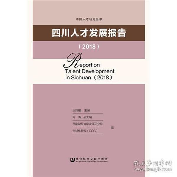 四川人才发展报告(2018)