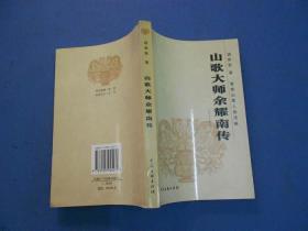 山歌大师余耀南传-签赠本