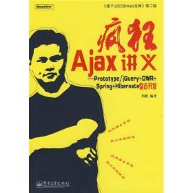 疯狂Ajax讲义:Prototype/jQuery+DWR+Spring+Hibernate整合开发
