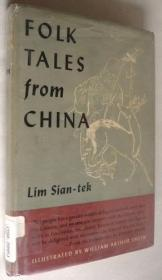 1944年一版《中国民间故事》Folk Tales from China