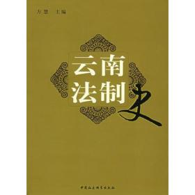 云南法制史