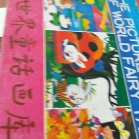 世界童话画库2