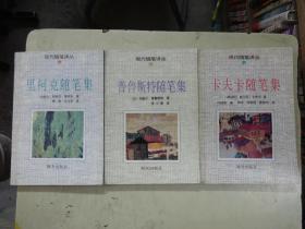 现代随笔译丛:《普鲁斯特随笔集》《卡夫卡随笔集》《里柯克随笔集》【3本合售】