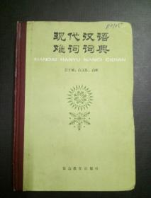 现代汉语难词词典