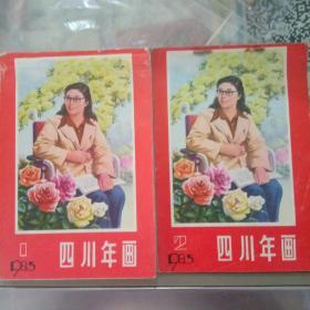 1985年四川年画(1、2册)