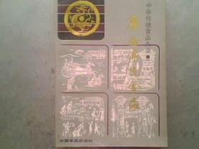 广西传统食品(中华传统食品大全)大32开497页
