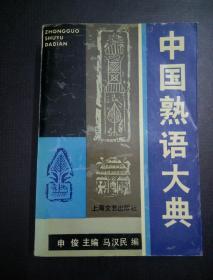中国熟语大典