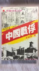 中国战俘(H115A)
