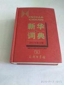 新华词典  32开精装  书脊有一洞  见图