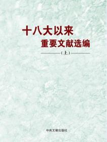 正版微残-十八大以来重要文献选编(上)CS9787507341430