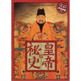 超值典藏:皇帝秘史