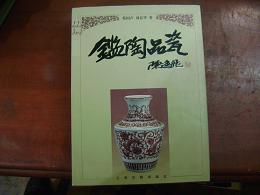 签名本 鉴陶品瓷
