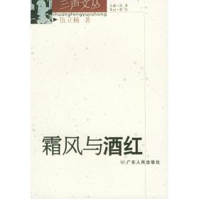 霜风与酒红/三声文丛