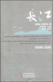 河流文明丛书:长江