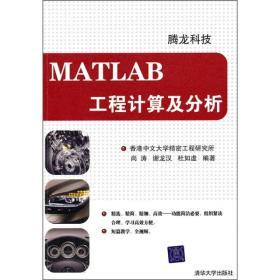 MATLAB工程计算及分析