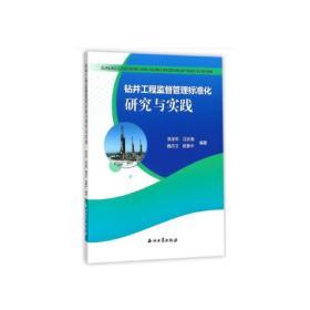 钻井工程监督管理标准化研究与实践